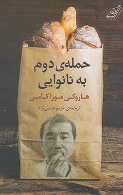 حمله دوم به نانوايي