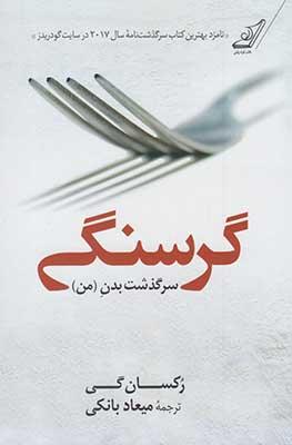 گرسنگي