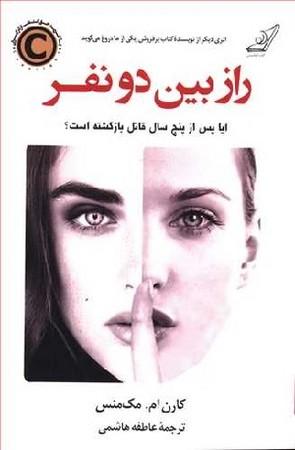 راز بين دو نفر