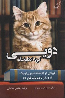 دويي گربه كتابخانه