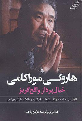 هاروكي موراكامي خيال پرداز واقع گريز