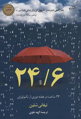 24/6 ( 24 ساعت در هفته دوري از تكنولوژي )