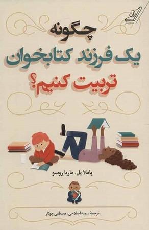 چگونه يك فرزند كتابخوان تربيت كنيم؟