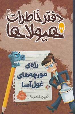 رژه ي مورچه هاي غول آسا / دفتر خاطرات هيولاها 12