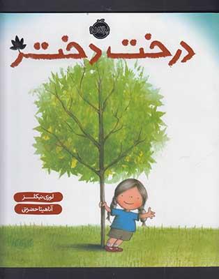 درخت دختر / خشتي بزرگ