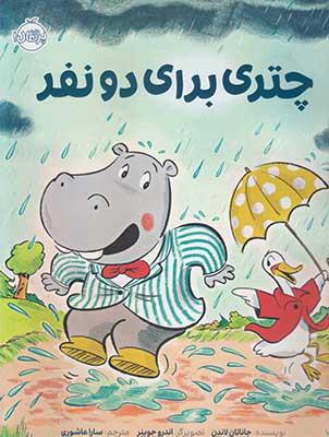 چتري براي دو نفر