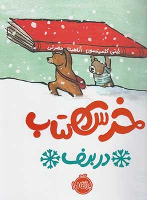 خرس كتاب در برف
