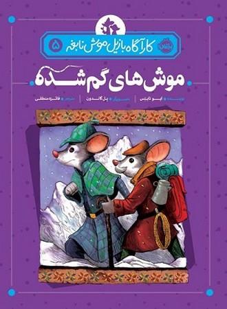 موش هاي گم شده / كارآگاه بازيل موش نابغه 5