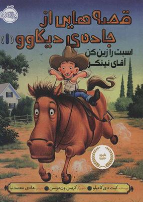 قصه هايي از جاده ي ديكاوو 1 : اسبت را زين كن آقاي نينكر