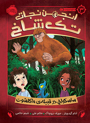 انجمن نجات تك شاخ 3/ساسكواچ در قبيله ي ماكلشوت