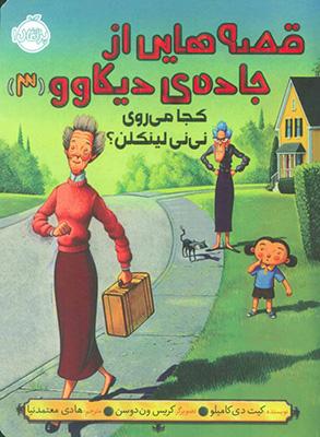 قصه هايي از جاده ي ديكاوو 3