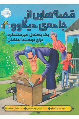 قصه هايي از جاده ي ديكاوو 4
