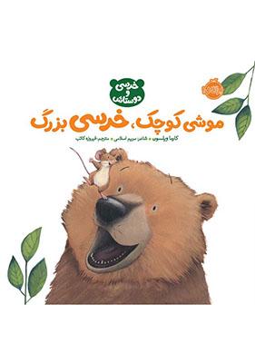 موشي كوچك، خرسي بزرگ
