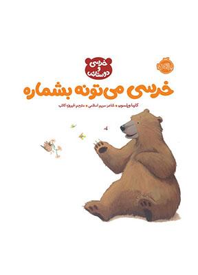 خرسي مي تونه بشماره : خرسي و دوستاش