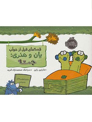 قصه هاي قبل از خواب يان و هنري : جمعه