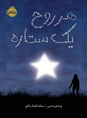 هر روح يك ستاره