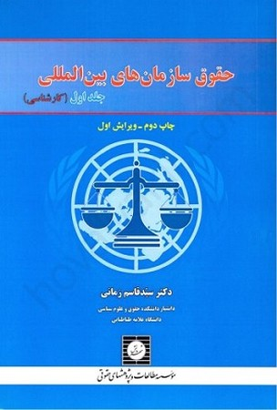 حقوق سازمان هاي بين المللي / جلد اول كارشناسي