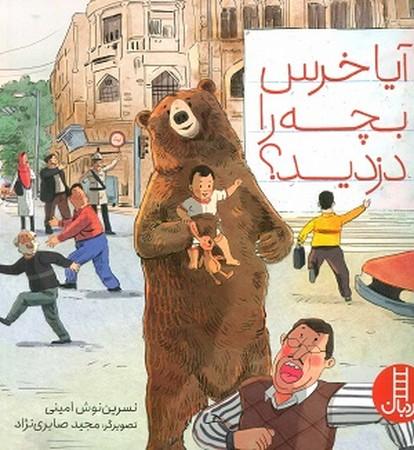 آِيا خرس بچه را دزديد