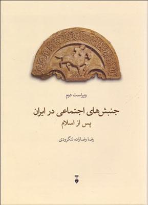 جنبش هاي اجتماعي در ايران پس از اسلام