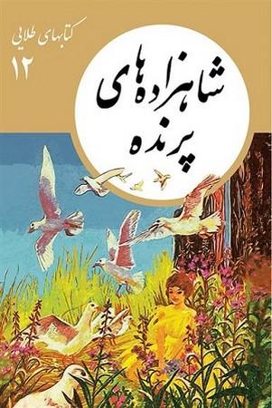 شاهزاده هاي پرنده