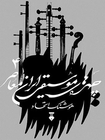چهره هاي موسيقي ايران معاصر ج4