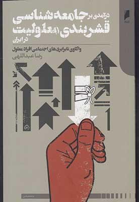 درآمدي برجامعه شناسي قشربندي معلوليت در ايران