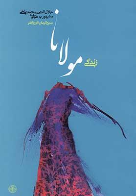 زندگي مولانا جلالالدين محمد بلخي مشهور به مولوي