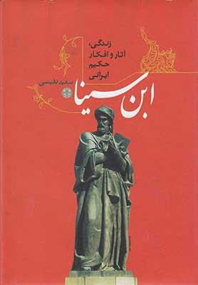 زندگي، آثار و افكار حكيم ايراني ابن سينا
