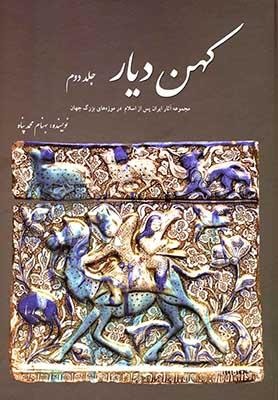 كهن ديار: مجموعه آثار ايران پس از اسلام در موزههاي بزرگ جهان