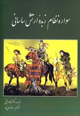 سواره نظام زبده ارتش ساساني