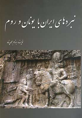 نبردهاي ايران با يونان و روم