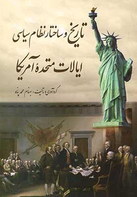 تاريخ و ساختار نظام سياسي ايالات متحده آمريكا