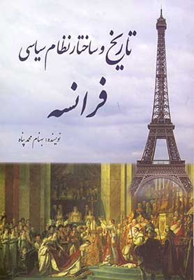 تاريخ و ساختار نظام سياسي فرانسه