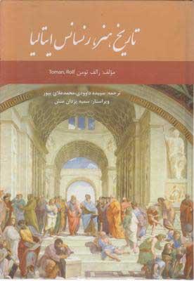 تاريخ هنر، رنسانس ايتاليا: تحليلي بر هنر دوره رنسانس ايتاليا