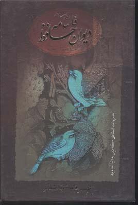 ديوان و فالنامه حافظ (رقعي قابدار)