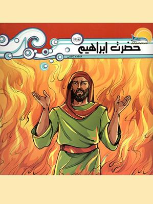 حضرت ابراهيم (ع)