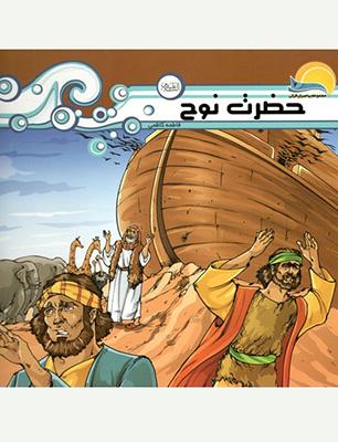 حضرت نوح (ع)