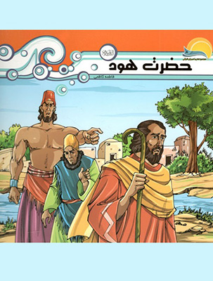 حضرت هود (ع)