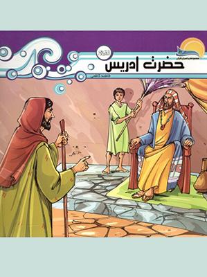 حضرت ادريس (ع)