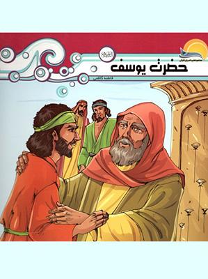 حضرت يوسف (ع)