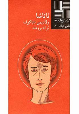 ناتاشا / كتاب كوچك 60