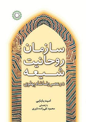 سازمان روحانيت شيعه در عصر رضاشاه پهلوي