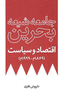 شيعيان بحرين : اقتصاد و سياست