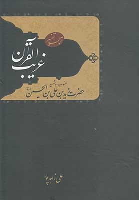ترجمه تفسير غريب القرآن منسوب به شهيد حضرت زيدبن عليبن الحسين (ع)