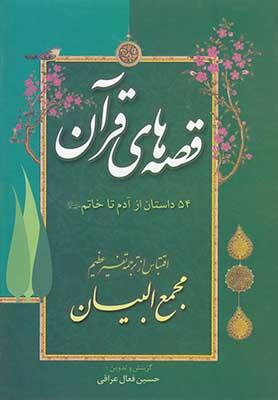 قصه هاي قرآني