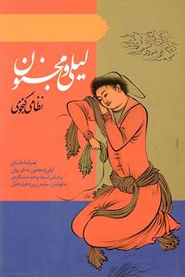 ليلي و مجنون نظامي گنجوي همراه با داستان ليلي و مجنون به نثر روان