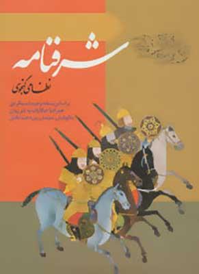 شرفنامه نظامي گنجوي: بر اساس نسخه وحيد دستگردي همراه با حكايات به نثر روان