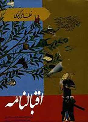 اقبالنامه نظامي گنجوي: بر اساس نسخه وحيد دستگردي همراه با حكايات به نثر روان