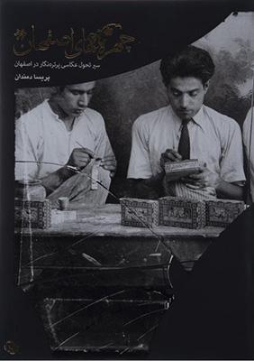 چهرههاي اصفهان: سير تحول عكاسي پرترهنگار در اصفهان