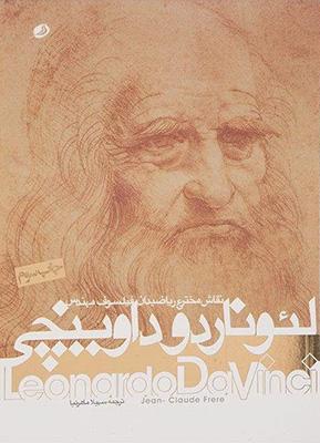 لئوناردو داوينچي: نقاش، مخترع، نظريهپرداز، رياضيدان، فيلسوف، مهندس